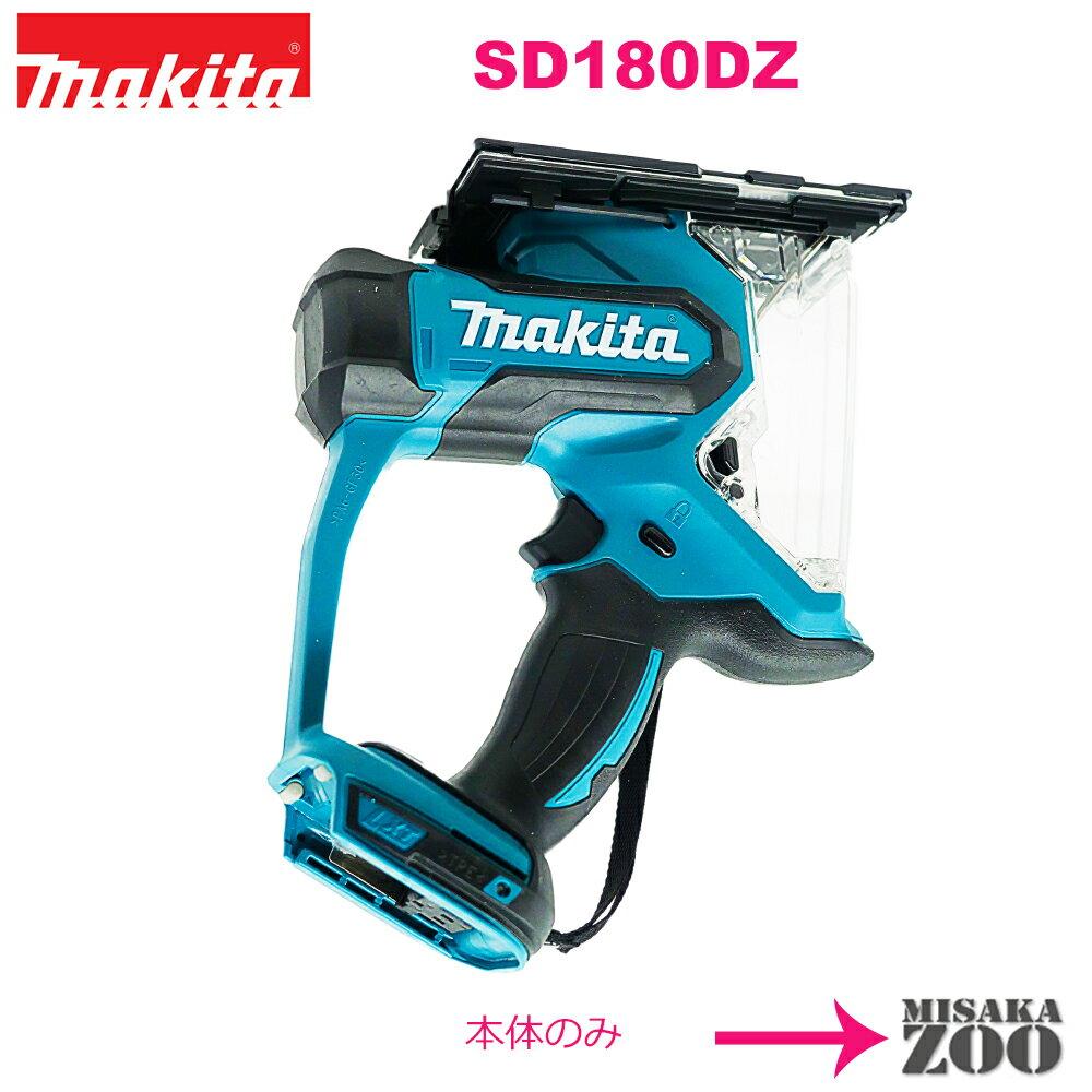 [新品 未使用品]Makita マキタ 18V 6.0Ah 充電式ボードカッタ SD180DZ 本体のみ(ケースは別売) 最新モデル [送料別途]