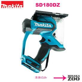 [新品|未使用品]Makita|マキタ 18V 6.0Ah 充電式ボードカッタ SD180DZ 本体のみ(ケースは別売) 最新モデル [送料別途]