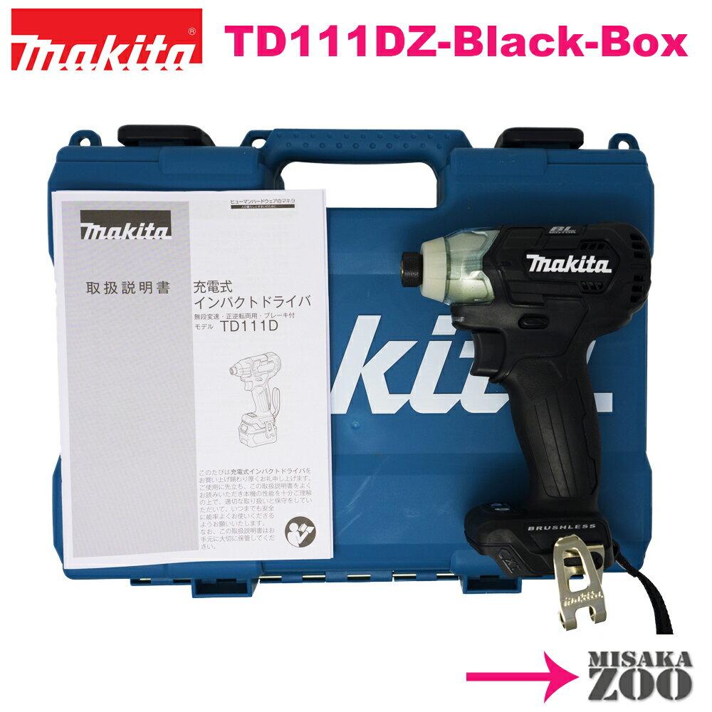 [新品 未使用品 本体と収納ケースのみ]Makita マキタ 10.8V 充電式インパクトドライバ(メーカー標準セット電池4.0Ah) TD111DZB ボディー:黒 本体+収納ケースのみ(電池・充電器は付属せず) 最新モデル [送料別途]