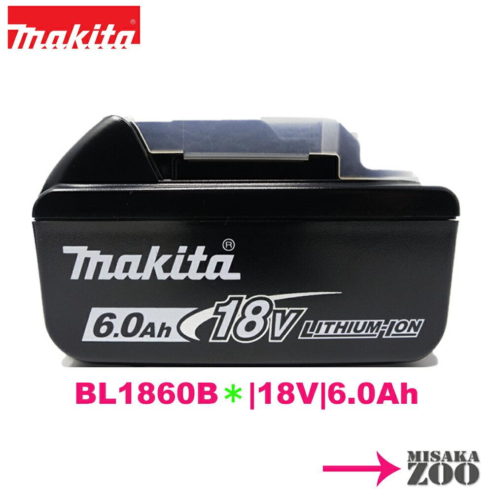 [最新型2018年モデル(フル充電業界最速約40分対応雪マーク入)|新品|未使用品|電池のみ]Makita|マキタ 18V 6.0Ah リチウムイオン電池 BL1860B 1台 マキタ純正品 A-60464(日本仕様) 正規品PSEマーク付 [送料別途]