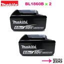 [最新モデル|マキタ18Vバッテリーのみ2台]Makita|マキタ 18V 6.0Ah リチウムイオン電池 BL1860B 2台 マキタ純正品 A…