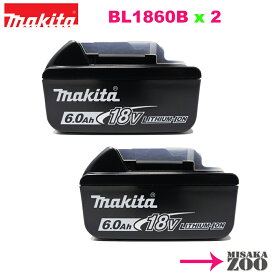 [数量限定|マキタ18Vバッテリーのみ2台]Makita|マキタ 18V 6.0Ah リチウムイオン電池 BL1860B 2台 マキタ純正品 A-60464(日本仕様) 正規品PSEマーク付 DC18RF-約40分最速充電対応電池 [送料別途]