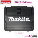 [新品|未使用品|プラスチック収納ケースのみ]Makita|マキタ インパクトドライバ用...