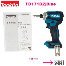 [新品|未使用品|本体のみ]Makita|マキタ 18V 6.0Ah 充電式インパクトドライバ TD171DZ ボディー:青 本体のみ 最新モデル [個別送料]