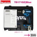 [新品|未使用品|本体と収納ケースのみ]Makita|マキタ 18V 6.0Ah 充電式インパクトドライバ TD171DZ ボディー:青…