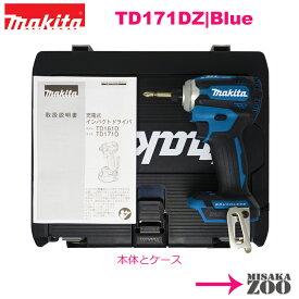 [新品 未使用品 本体と収納ケースのみ]Makita マキタ 18V 6.0Ah 充電式インパクトドライバ TD171DZ ボディー:青 本体+収納ケースのみ 最新モデル [SID3]