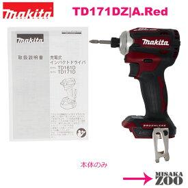 [新品|未使用品|本体のみ]Makita|マキタ 18V 6.0Ah 充電式インパクトドライバ TD171DZAR ボディー:オーセンティックレッド 本体のみ 最新モデル [SID3]