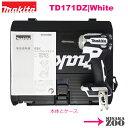 [新品|未使用品|本体と収納ケースのみ]Makita|マキタ 18V 6.0Ah 充電式インパクトドライバ TD171DZW ボディー:白…