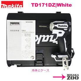 [新品|未使用品|本体と収納ケースのみ]Makita|マキタ 18V 6.0Ah 充電式インパクトドライバ TD171DZW ボディー:白 本体+収納ケースのみ 最新モデル [送料無料]