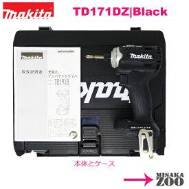 [新品|未使用品|本体と収納ケースのみ]Makita|マキタ 18V 6.0Ah 充電式インパクトドライバ TD171DZB ボディー:黒 本体+収納ケースのみ 最新モデル [送料無料]