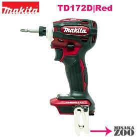 [赤|本体のみ]2021新モデル Makita|マキタ 18V 6.0Ah 充電式インパクトドライバ TD172DZAR ボディー:オーセンティック・レッド 本体のみ