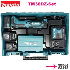 [MisakaZooオリジナル-専用ケース付セット品(電池3台)]Makita マキタ 10.8V充電式マルチツール TM30DZ本体のみ+4.0AhバッテリBL1040Bx2台+1.5AhバッテリBL1015x1台+充電器DC10SAx1台+専用ケース付 [SID5]