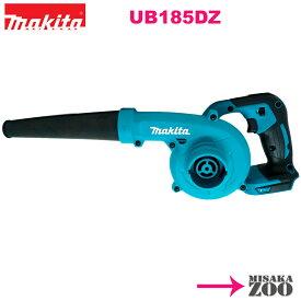 [UB185DZ-本体のみ]Makita|マキタ 18V充電式ブロア本体のみUB185DZx1台 (電池+充電器別売) [SID3]