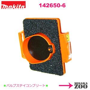 [ネコポス]Makita|マキタ 充電式クリーナ用オプション部品 142650-6 バルブステーコンプリート1個 ネコポスにてポスト投函 [あす楽-送料無料][クリーナー本体と同梱可能]