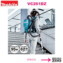 [送料無料 18V+18Vで36V]Makita マキタ 18V 6.0Ah 充電式背負クリーナ VC261DZ 本体のみ 最新モデル