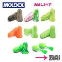[送料無料|ゆうパケット|Sケース付]Moldex 8種類使い捨て耳栓お試しSet 日本製Sケース付 ゆうパケット-ポスト投函