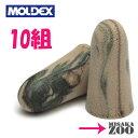 [送料無料|ゆうパケット]Moldex 6608カモプラグ CamoPlugs 耳栓 NRR33 10組 ゆうパケット-ポスト投函