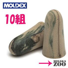 Moldex カモプラグ 耳栓 NRR33 10組 ゆうパケット-ポスト投函 送料別途250円