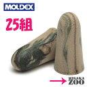 [送料無料|ゆうパケット]Moldex 6608カモプラグ CamoPlugs 耳栓 NRR33 25組 ゆうパケット-ポスト投函