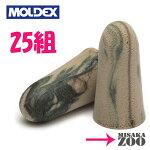 Moldexモルデックス耳栓カモプラグ25組EarPlugs