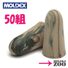 [送料無料|ゆうパケット]Moldex 6608カモプラグ CamoPlugs 耳栓 NRR33 50組 ゆうパケット-ポスト投函