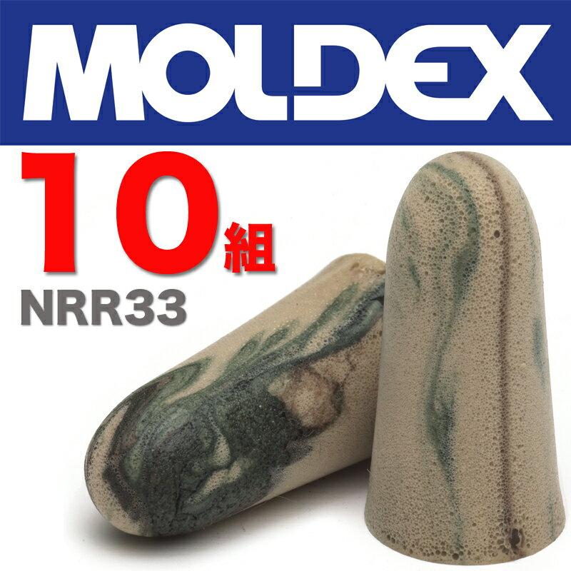 Moldex カモプラグ 耳栓 NRR33 10組 あす楽翌日配達_代引き不可