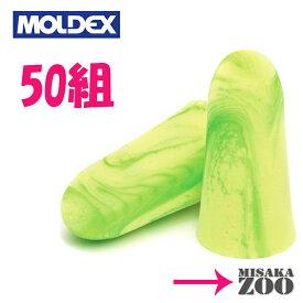 [送料無料|ネコポス]Moldex 6620ゴーイングリーン Goin'Green 耳栓 NRR33 50組 あす楽翌日配達-ポスト投函
