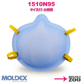 [XSサイズ(小顔用)]Moldex 1510N95 NIOSH-N95マスク 使い捨て防じんマスク ゴムバンド色:イエロー 5枚入セット品