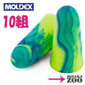 [新商品 送料無料 ゆうパケット]Moldex 6680スーターズ Soothers 耳栓 NRR33 10組 ゆうパケット-ポスト投函