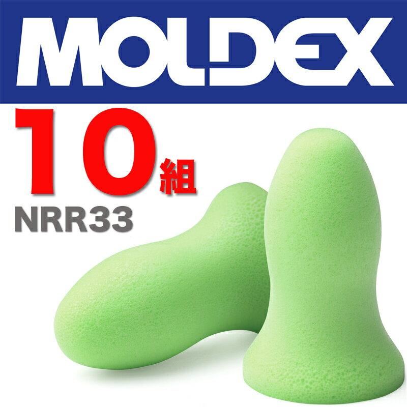 Moldex メテオ 耳栓 NRR33 10組 あす楽翌日配達_代引き不可