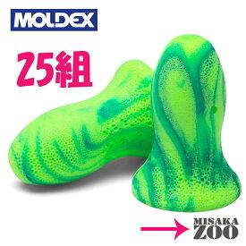 送料無料 Moldex メテオ スモール 耳栓 NRR28 25組 メール便にてポスト投函