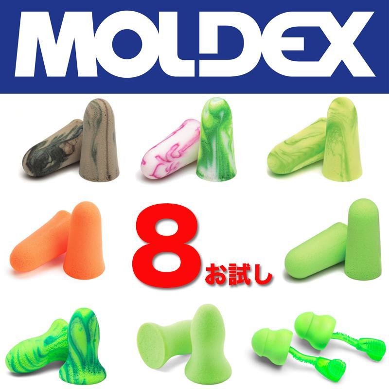 Moldex 8種類使い捨て耳栓お試しSet 日本製Sケース付 メール便にてポスト投函