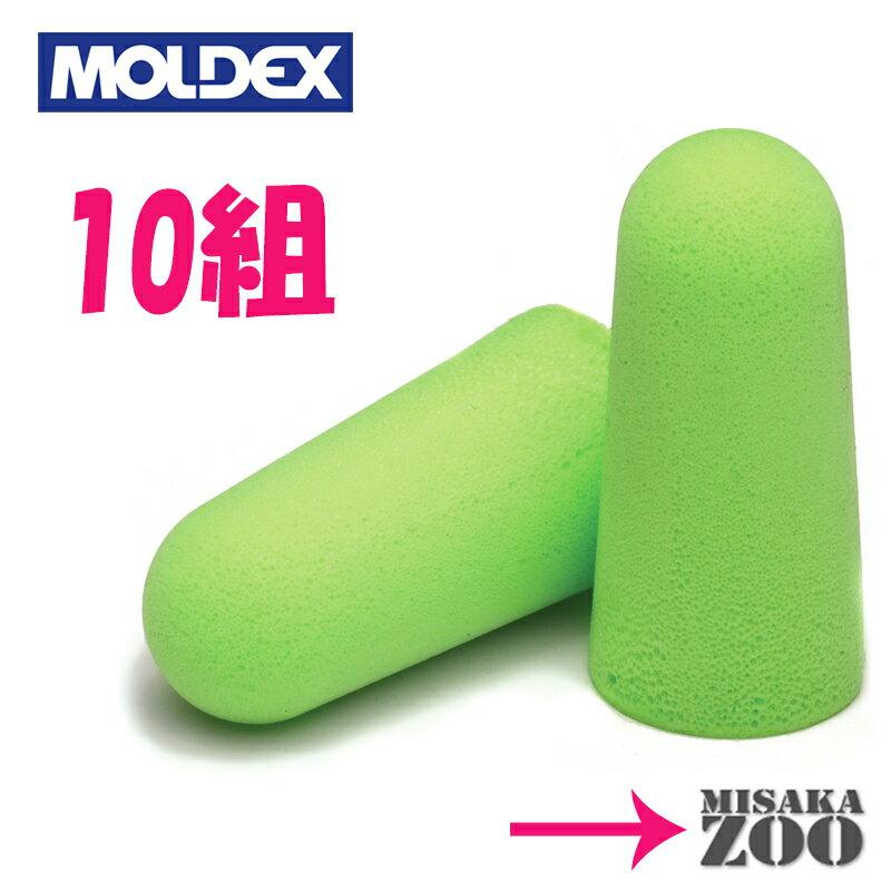 Moldex ピュラフィット 耳栓 NRR33 10組 メール便にてポスト投函