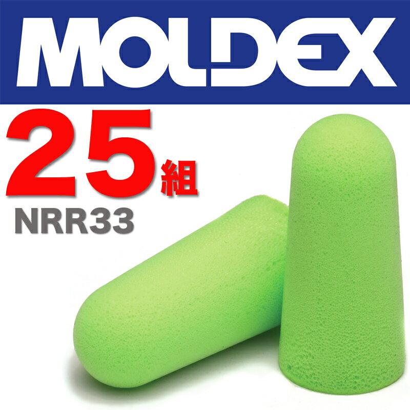 送料無料 Moldex ピュラフィット 耳栓 NRR33 25組 メール便にてポスト投函
