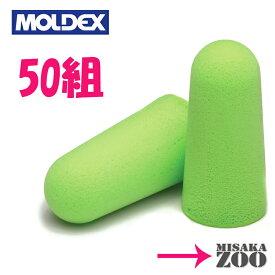 [送料無料|ゆうパケット]Moldex 6800ピュラフィット PuraFit 耳栓 NRR33 50組 ゆうパケット-ポスト投函