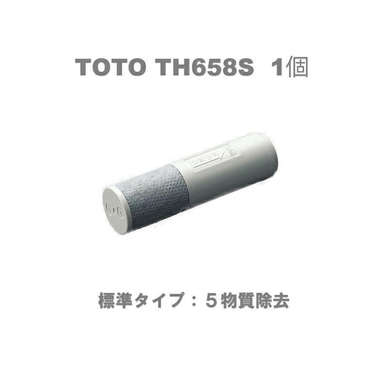 【送料無料-2本まで同梱可能】 TOTO TH658S 取替用浄水カートリッジ 1本 [浄水性能:標準タイプ5物質除去 ろ過能力寿命の目安:約4ヶ月_1日10L使用時] ネコポス-ポスト投函