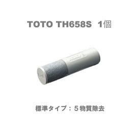 【ゆうパケット250円-2本まで同梱可能】 TOTO TH658S 取替用浄水カートリッジ 1本 [浄水性能:標準タイプ5物質除去 ろ過能力寿命の目安:約4ヶ月_1日10L使用時] ゆうパケット-ポスト投函