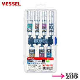 【ベッセル首振りソケット7本組セット】 Vessel WA207PS 首振りソケット 対辺10mm|12mm|13mm|14mm|17mm|19mm|21mm [送料別途]