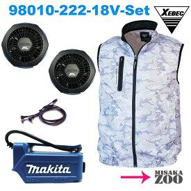 [空調ファンベスト MisakaZooオリジナルセット品(電池別売)]XEBEC ジーベック 空調服TMベスト XE98010 222 迷彩シルバーグレー+マキタ ファンユニットセット(A-67527)+マキタ 14.4V/18V用バッテリホルダ(GM00001489) (サイズ---L LL)[SID5]