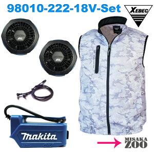 [空調ファンベスト|MisakaZooオリジナルセット品(電池別売)]XEBEC ジーベック 空調服TMベスト XE98010 222 迷彩シルバーグレー+マキタ ファンユニットセット(A-67527)+マキタ 14.4V/18V用バッテリ