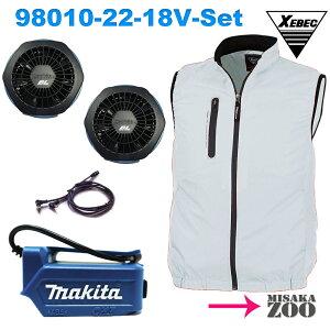 [空調ファンベスト|MisakaZooオリジナルセット品(電池別売)]XEBEC ジーベック 空調服TMベスト XE98010 22 シルバーグレー+マキタ ファンユニットセット(A-67527)+マキタ 14.4V/18V用バッテリホルダ
