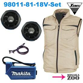 [空調ファンベスト|MisakaZooオリジナルセット品(電池別売)]XEBEC ジーベック 空調服TMベスト XE98011 81 キャメル+マキタ ファンユニットセット(A-67527)+マキタ 14.4V/18V用バッテリホルダ(GM00001489) (サイズ---L|LL)[SID5]