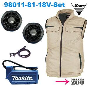 [空調ファンベスト|MisakaZooオリジナルセット品(電池別売)]XEBEC ジーベック 空調服TMベスト XE98011 81 キャメル+マキタ ファンユニットセット(A-67527)+マキタ 14.4V/18V用バッテリホルダ(GM000014