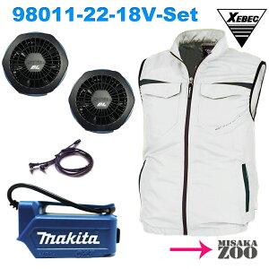 [空調ファンベスト|MisakaZooオリジナルセット品(電池別売)]XEBEC ジーベック 空調服TMベスト XE98011 22 シルバーグレー+マキタ ファンユニットセット(A-67527)+マキタ 14.4V/18V用バッテリホルダ
