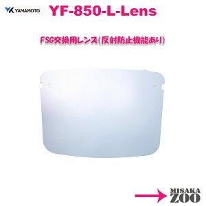 [日本製 反射防止機能付] YamamotoKogaku(山本光学) フェイスシールドグラス 反射防止交換レンズ YF-850Lスペア-4984013100215 4枚入 8.3g/枚