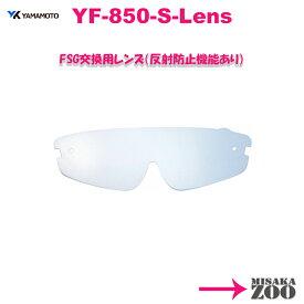 [日本製 反射防止機能付] YamamotoKogaku(山本光学) フェイスシールドグラス 反射防止交換レンズ YF-850Sスペア-4984013100208 4枚入 2.9g/枚