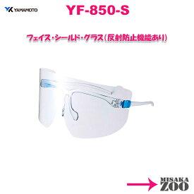 [日本製 反射防止機能付] YamamotoKogaku(山本光学) 超軽量フェイスシールドグラス YF-850S本体-4984013100185 1台 17g