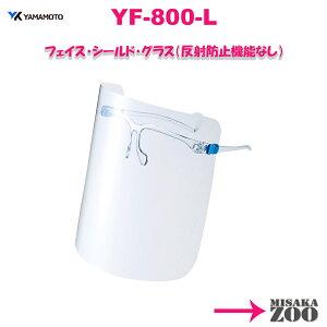 日本製 YamamotoKogaku(山本光学) 超軽量フェイスシールドグラス(くもり止め機能付) YF-800L本体-4984013860485 1台 26g [送料別途]
