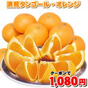 きよみオレンジ ⇒クーポンで1,080円★大人気の定番オレンジ日本名高い・えひめ西宇和 みさき産・清見タンゴール オレ…