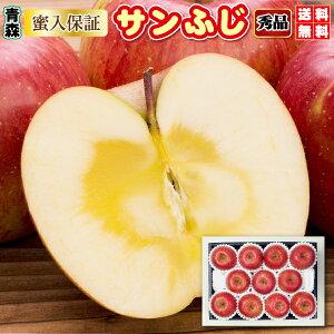 蜜入り保証 高糖度 プレミアム サンふじりんご 3kg以上 9〜12玉入 贈答用秀品 化粧箱入 送料無料 青森県